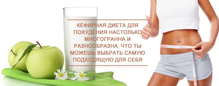 Кефирная диета - отличный способ похудеть