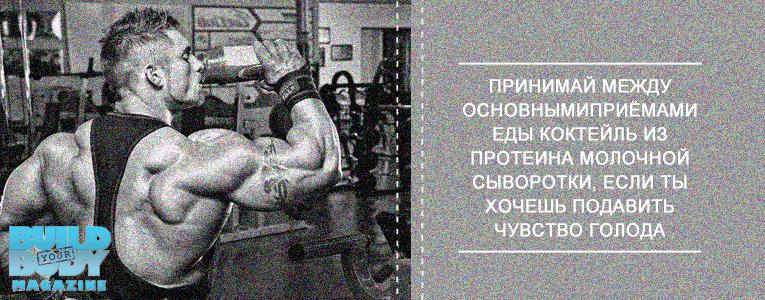 molochnaya-sivorotka-sderzhivaet-golod